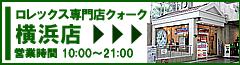http://yokohama.909.co.jp/assets_c/2011/07/yokohamat-thumb-240x65-4889.png