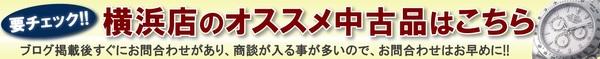 http://yokohama.909.co.jp/assets_c/2012/02/yokohamaosusume-thumb-600x59-7257.jpg
