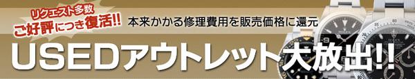 http://yokohama.909.co.jp/assets_c/2013/03/usedal-thumb-600x115-12427.jpg